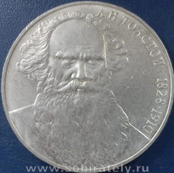 Юбилейные монеты — монеты юбилейные 1 рублей