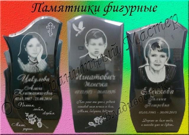 фотокерамика на памятник владивосток сотрудников