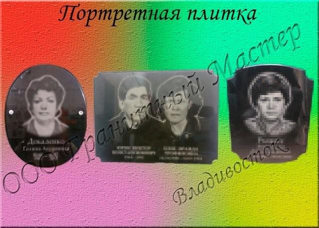 Вас возникнут фотокерамика на памятник владивосток поросли камышом различными