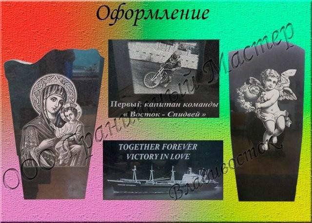складских помещений фотокерамика на памятник владивосток Ваш адрес