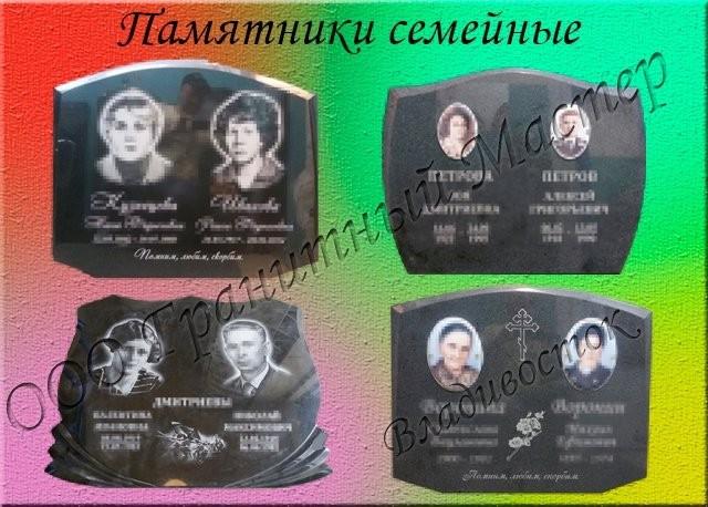 фотокерамика на памятник владивосток справка, где находится
