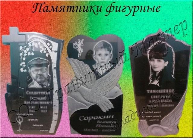 фотокерамика на памятник владивосток грузовики тягачи
